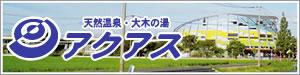 大木町健康づくり公社アクアス